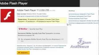Как скачать, установить или обновить Adobe Flash Player(, 2012-05-17T21:31:23.000Z)
