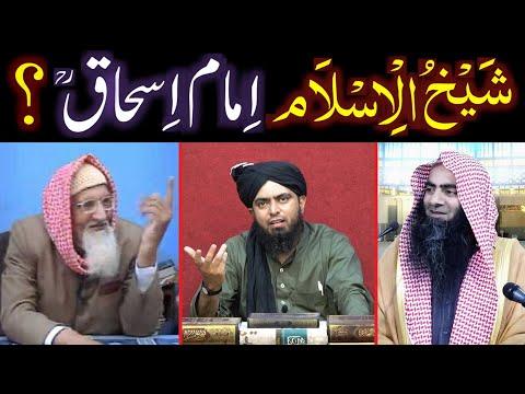 Maulana ISHAQ رحمہ اللہ Imam, Sheikh-ul-Islam, & HUSAIN Of Modern Age ??? (Engr. Muhammad Ali Mirza)