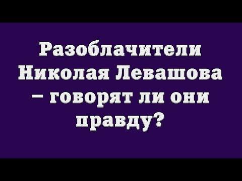 Разоблачители Николая Левашова