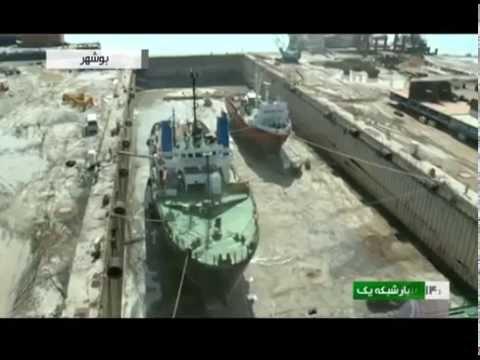 Iran Sadra ship building and ship repair company شركت كشتي سازي ايران صدرا