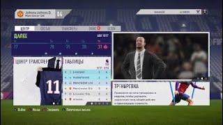 FIFA 18 карьера за Манчестер юнайтед! Лестер в соперниках!