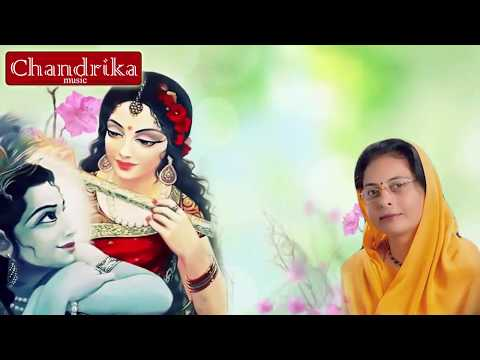 Popular Krishna Bhajan 2017 | Kanha Mor Ban Aayo | Didi Archna Bawri | Chandrika Music