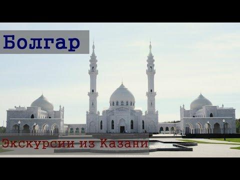 Булгар, экскурсии из Казани