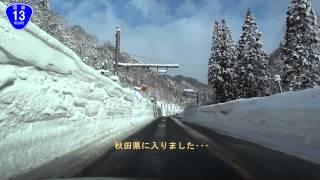 金山町から雄勝峠を越えて秋田の横堀まで雪路を走る Running Winter Road