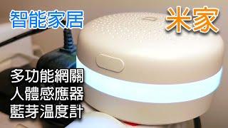 [平玩智能家居] 米家多功能智能網關/人體感應器/藍芽温度計 開箱