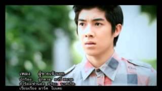 ผู้ชายเจ้าเอย : ลูกตาล อาร์ สยาม [Official MV]