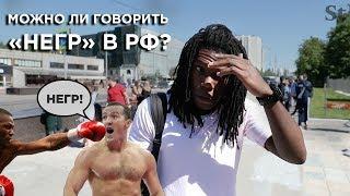 Можно ли говорить «негр» в РФ — опрос «Шторма»