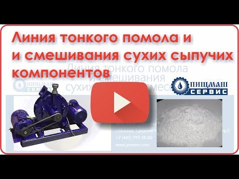 Линия тонкого помола и смешивания сухих сыпучих компонентов смесей Пищмашсервис