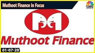 Muthoot Finance  में First Trade में अच्छी तेज़ी, लगभग 3% भागा शेयर | 10 Ke Damdar Trade