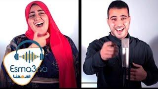 Esmanaa - Mohamed Tarek & Sara ElGohary - Medly | اسمعنا - محمد طارق وساره الجوهري - ميدلي
