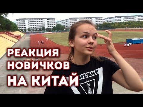 Русские в Китае. Каково оно там?