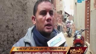 على هوى مصر |  ظاهرة غريبة بالمنوفية لعائلة  إعتادت قتل باقي عائلات القرية..!