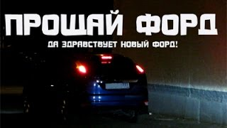Меняю Форд Фокус 2+ на Форд Фокус 3+, впечатления!