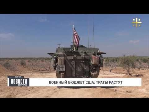 Военный бюджет США: Траты растут (обзор Ивана Коновалова)