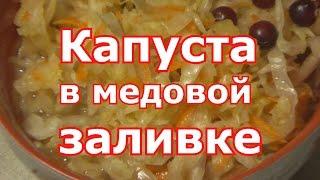 Вкуснейшая квашеная КАПУСТА в медовом рассоле в 3 х литровой банке