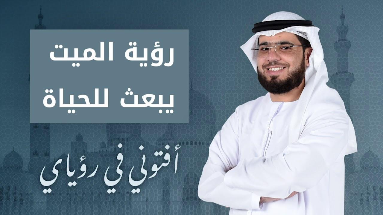 تفسير رؤيا المتوفى يعود للحياة من جديد الشيخ د وسيم يوسف Youtube
