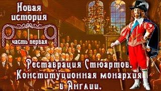 Реставрация Стюартов. Конституционная монархия в Англии (рус.) Новая история
