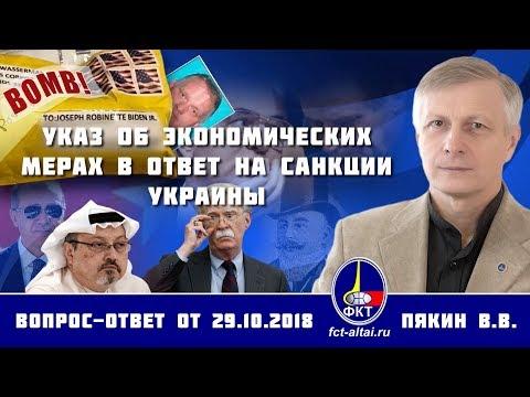 Валерий Пякин. Указ об экономических мерах в ответ на санкции Украины