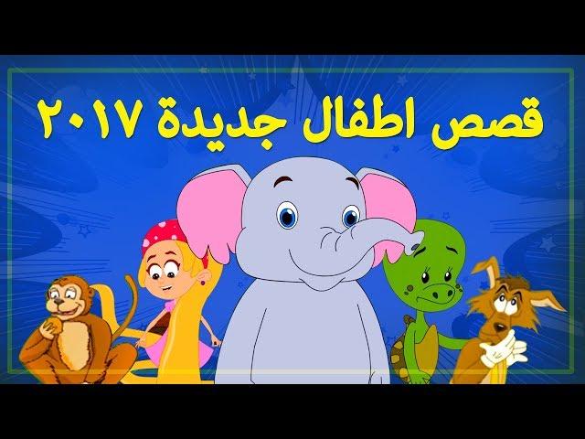 قصص اطفال - اطفال كرتون - قصص اطفال قبل النوم - قصص العربيه - Arabian Fairy Tales - Arabic Story