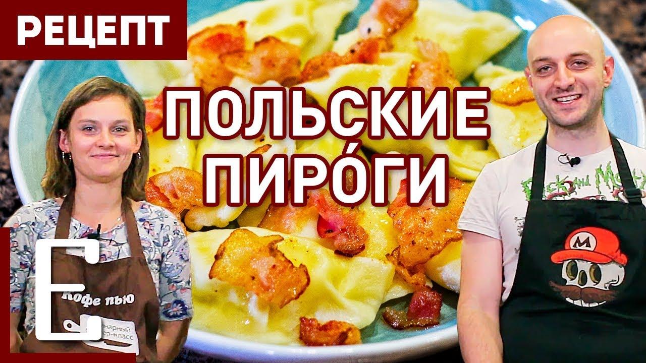 ПОЛЬСКИЕ ПИРОГИ — Вареники с картофелем и творогом (рецепт)