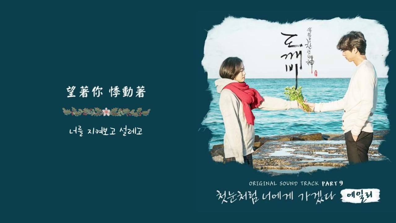 [韓繁中字] 에일리(Ailee) - 첫눈처럼 너에게 가겠다(如初雪般走向你) (孤單又燦爛的神__鬼怪/도깨비 OST.9)