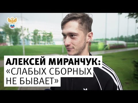"""Алексей Миранчук: """"Слабых сборных не бывает"""" l РФС ТВ"""