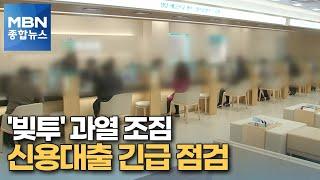'빚투' 과열 조짐…금감원 신용대출 긴급…