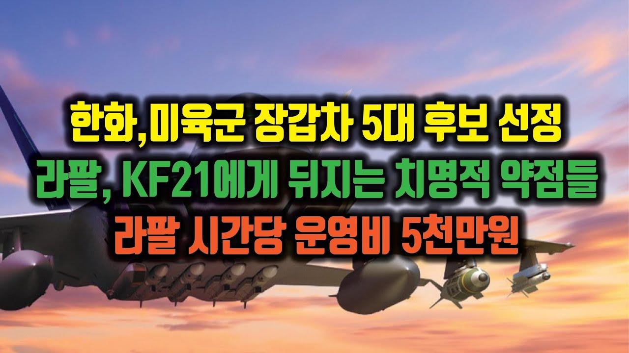 한화 미육군 장갑차 5대 후보선정. 라팔, KF-21에게 뒤지는 치명적 약점들. 라팔, 시간당 운영비 5천만원