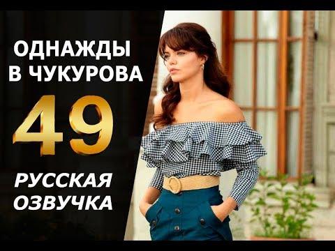 ОДНАЖДЫ В ЧУКУРОВА 49СЕРИЯ РУССКАЯ ОЗВУЧКА. Анонс и дата выхода