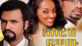 Ethiopian Movie - Asresh Fichiw Full 2015(አስረሽ ፍቺው ሙሉ ፊልም)