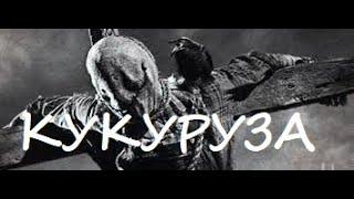 Кукуруза  / страшные истории на ночь / мистические страшилки / рассказы ужасы