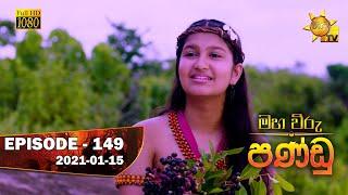 Maha Viru Pandu | Episode 149 | 2021-01-15 Thumbnail