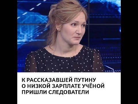 К рассказавшей Путину о низкой зарплате учёной пришли следователи