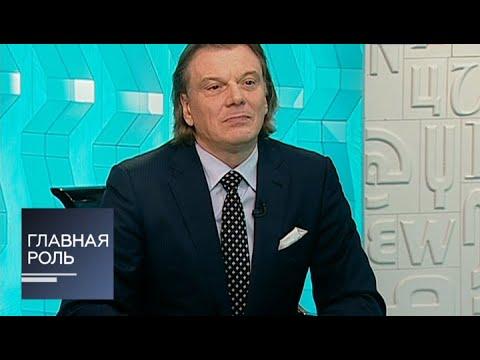 Главная роль. Юрий Васильев. Эфир от 30.10.2013