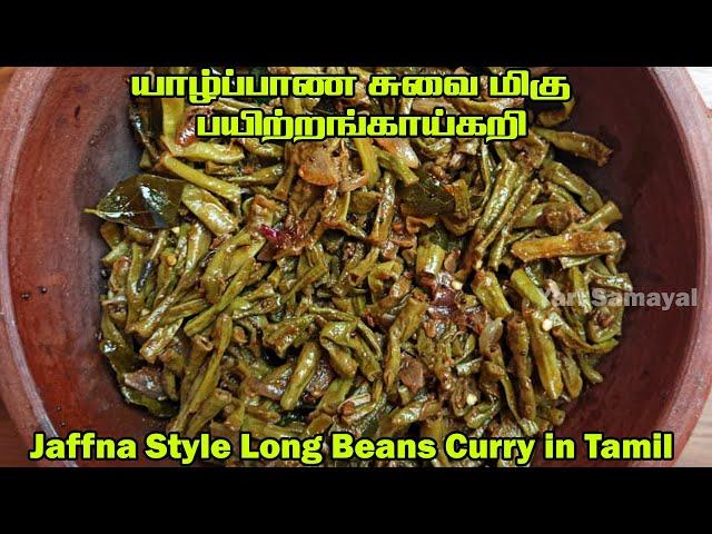 யாழ்ப்பாண சுவை மிகு  பயிற்றங்காய்கறி | Jaffna Style Long Beans Curry in Tamil | Payathangai curry