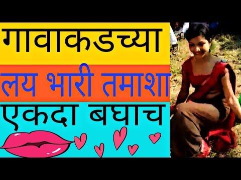 tamasha dance of maharashtra | Desi Hot Mujra