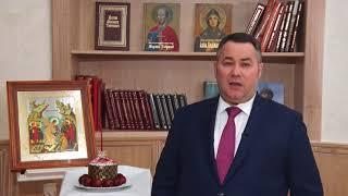 Губернатор Тверской области поздравляет с Пасхой