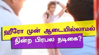 Heroine stands NUDE before actor..?  Photos gets viral