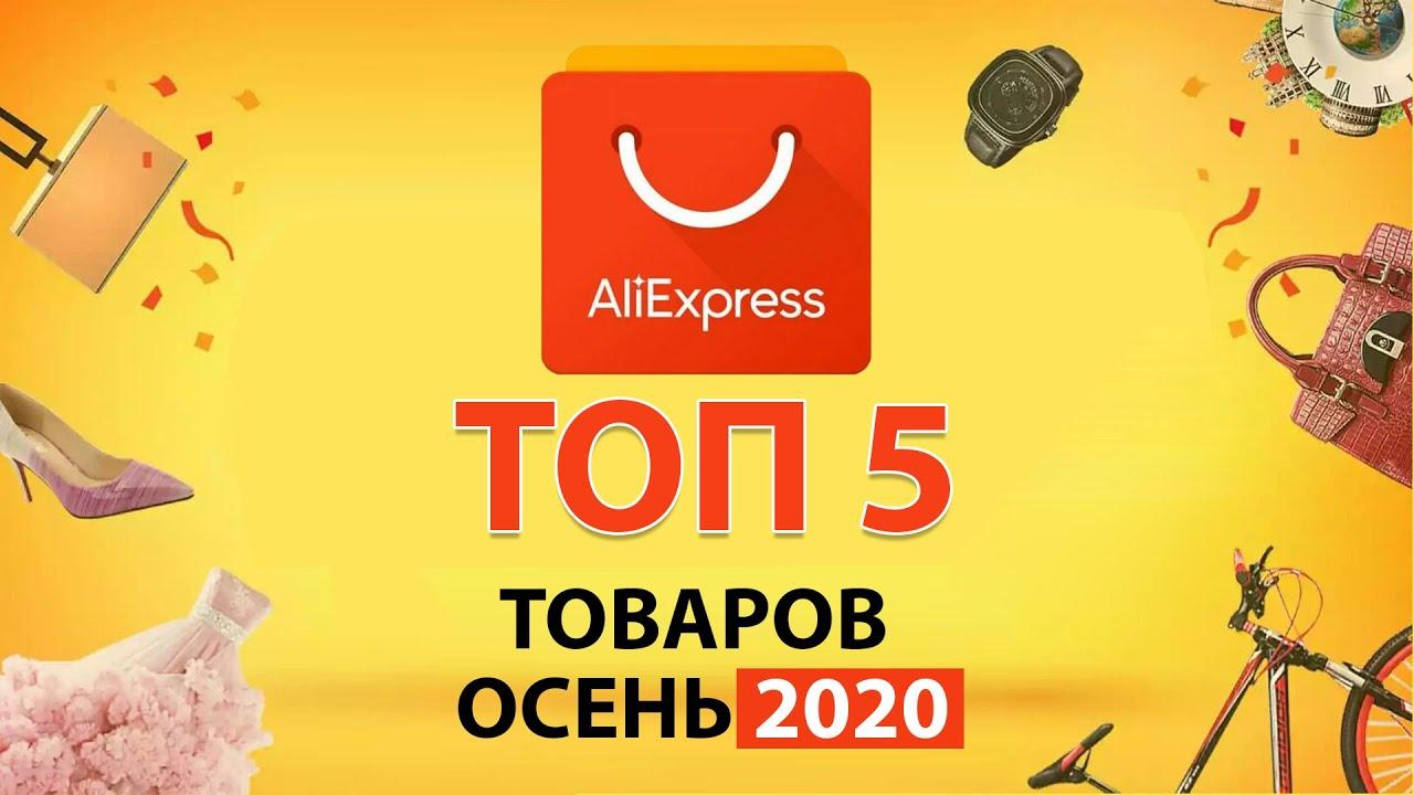 ТОП 5 ТОВАРОВ ДЛЯ ПРОДАЖИ С AliExpress. ОСЕНЬ 2020
