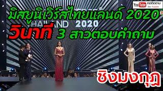 วินาที 3 สาวตอบคำถาม ชิงมงกุฏ มิสยูนิเวิร์สไทยแลนด์ 2020