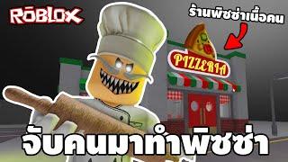 Roblox : จับคนมาทำพิซซ่า ร้านพิซซ่าเนื้อคน [ Escape Papa Pizza's Pizzeria! (SCARY OBBY) ] | easy boy