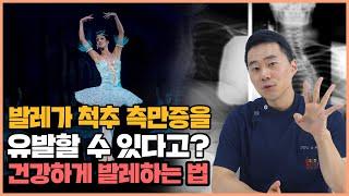 발레가 척추 측만증을 유발 할 수 있다고?!