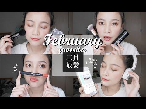 2017 FEBRUARY FAVORITES 二月最愛|BOBBI BROWN粉底 BTS Spring Day CANMAKE血色腮紅 ♥|夢露 MONROE