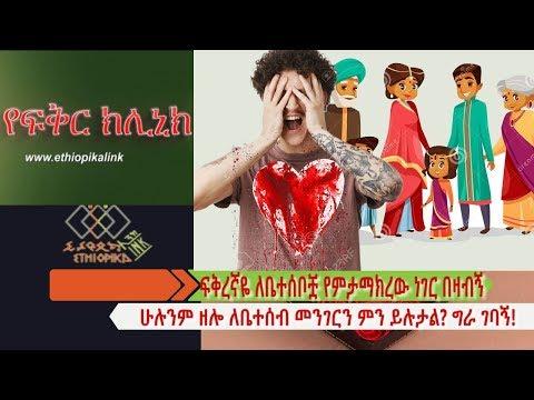 ፍቅረኛዬ ለቤተሰቦቿ የምታማክረው ነገር በዛብኝ፤ ሁሉንም ዘሎ ለቤተሰብ መንገርን ምን ይሉታል? ግራ ገባኝ! EthiopikaLink