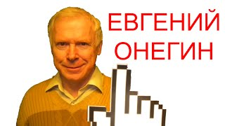 Евгений Онегин - краткое содержание