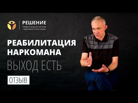 Реабилитация наркомана   Реабилитационный центр РЕШЕНИЕ   ОТЗЫВ   Олег Болдырев
