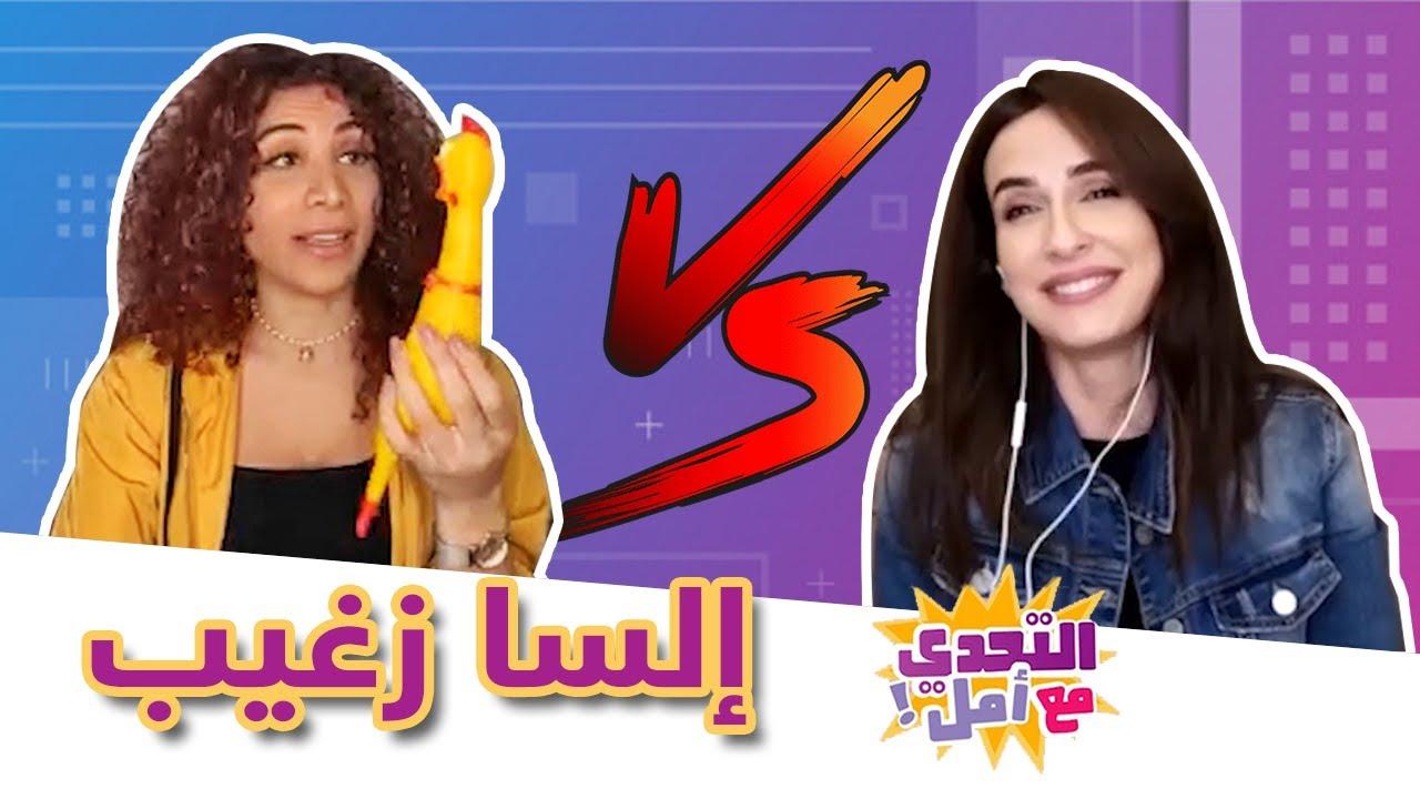 الممثلة اللبنانية #إلسا_زغيب تفوز على #أمل_طالب في حلقة قوية من #التحدي_مع_أمل.  - 23:00-2021 / 4 / 21