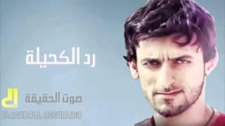 رد الكحيلة-محمد الحلفي(صوت الحقيقة)