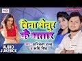सबसे हिट गाना 2017 - बिना सेनुर के भतार - Anikesh Vatsh & Ruchi Singh - Bhojpuri Hits Song 2017