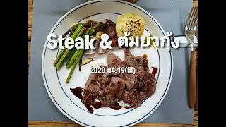 [집밥] 스테이크(Steak)